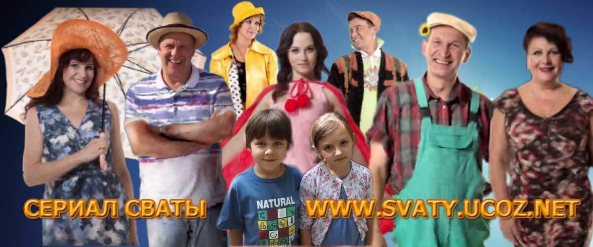 сериал Сваты все сезоны смотреть онлайн бесплатно